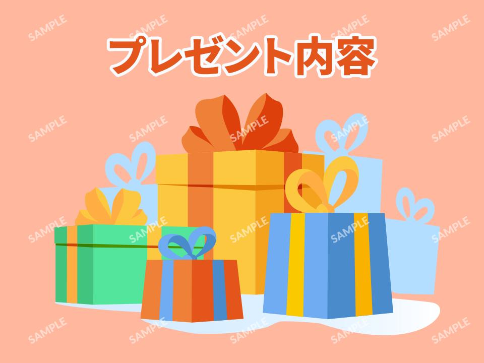 A賞「プレゼント名」